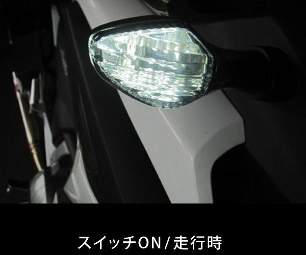 ホワイトポジション 2カラーLED ウインカー・キット